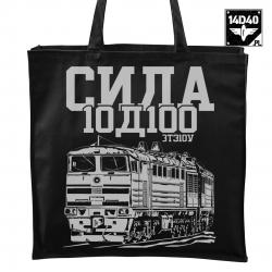 """Torba """"Siła 10D100 - 3TE10U"""""""