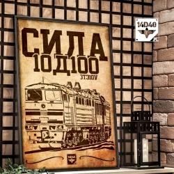 "Poster ""СИЛА 10Д100 - 3TЭ10У"""
